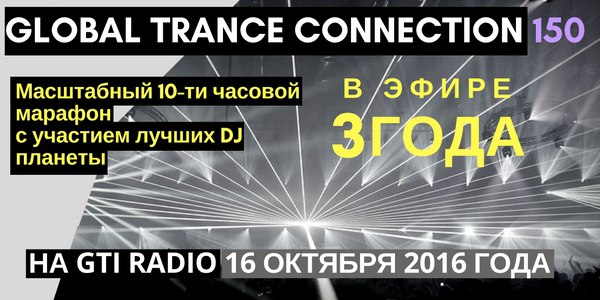 Большой марафон на GTI-radio 16 октября GLOBAL TRANCE CONNECTION