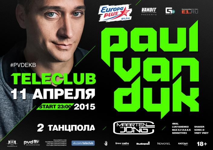 Paul Van Dyk 11 апреля в Екатеринбурге клуб ТелеКлуб