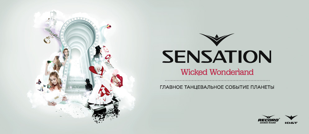 Sensation 12 Июня 2015 в Москве